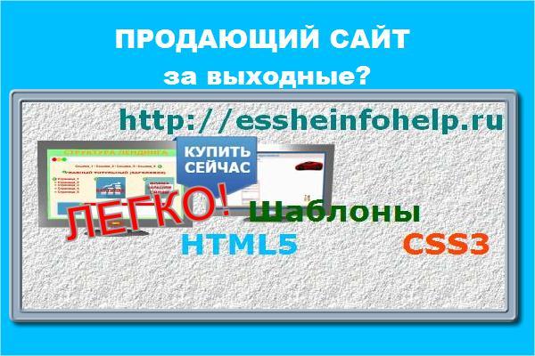 Одностраничный Сайт Шаблон html5