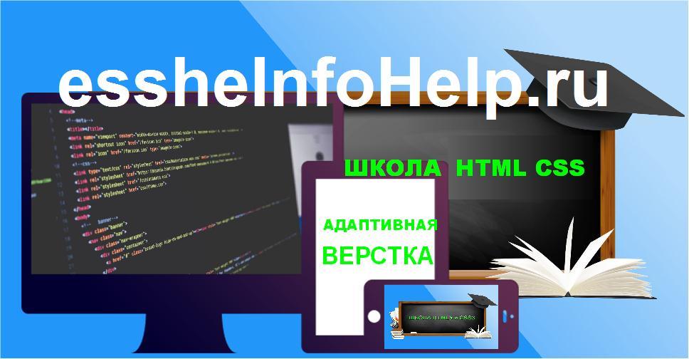 Адаптивная верстка Онлайн уроки школа HTML CSS