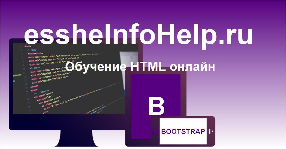Обучение HTML онлайн школа