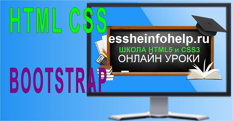 Курсы HTML CSS онлайн Адаптивная верстка обучение Bootstrap 3