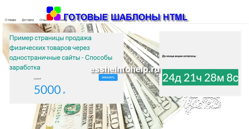 Пример страницы продажа физических товаров через одностраничные сайты