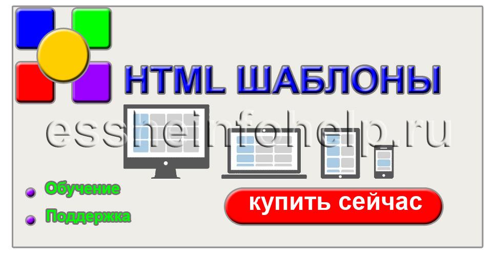 Создание сайта Магазин готовых сайтов