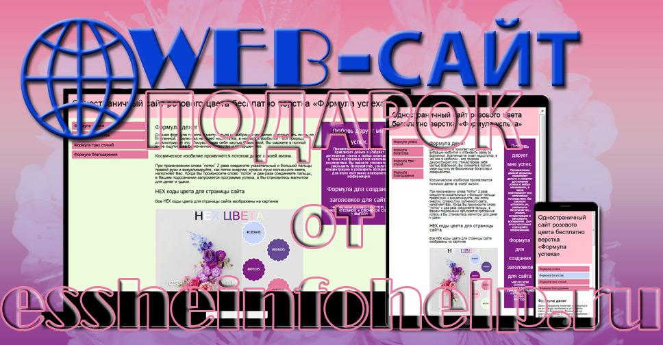 Одностраничник по примеру сайта