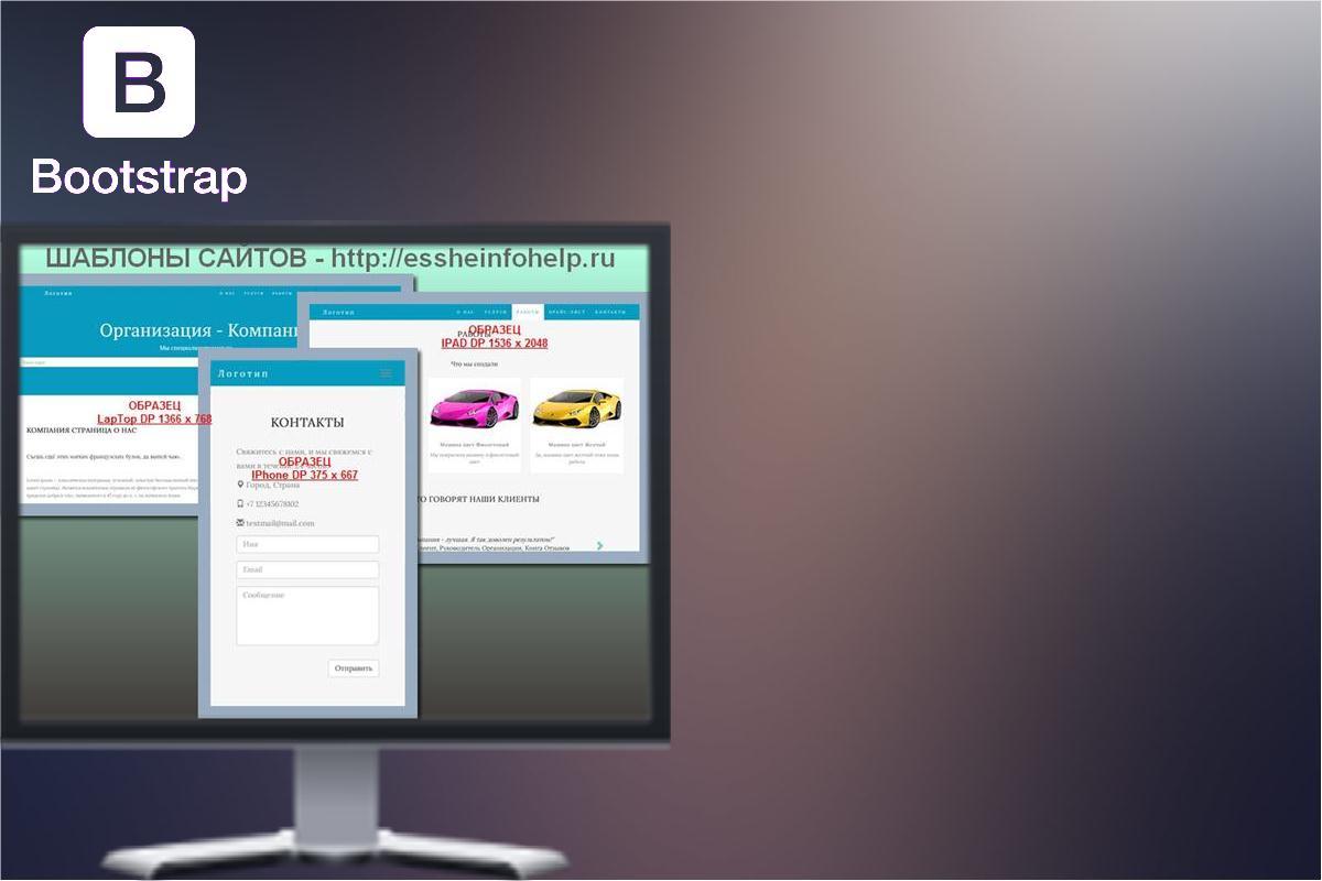 Сайт визитка Bootstrap 3