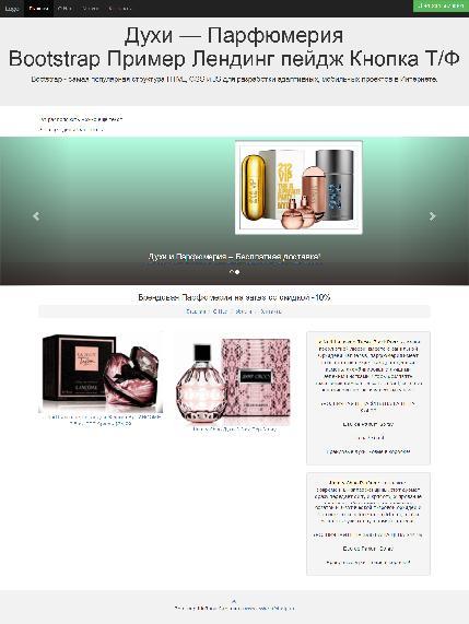 Лендинг пример Bootstrap верстка Шаблон сайта
