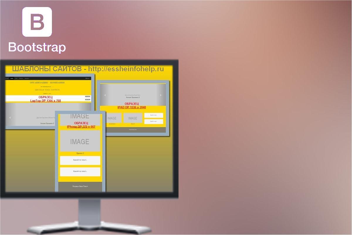 Лендинг пейдж Bootstrap 3