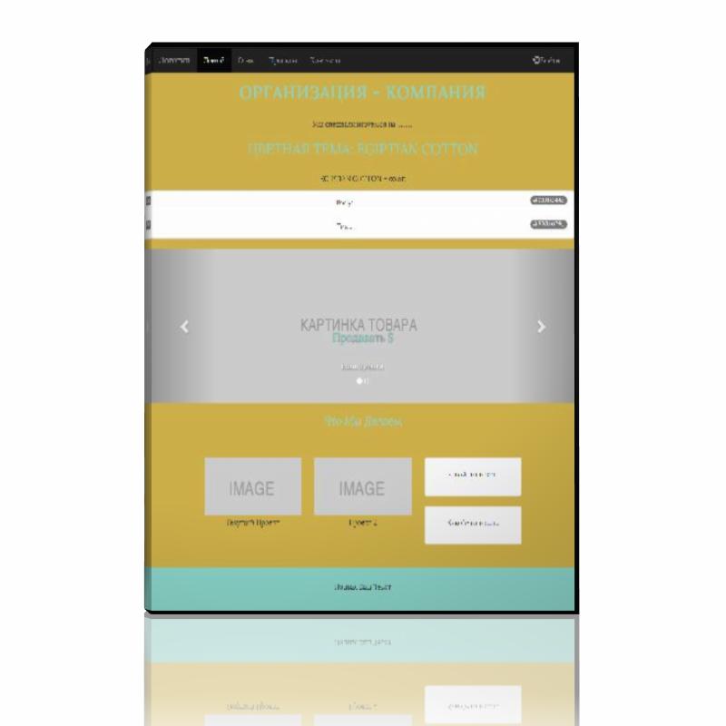 Сайт визитка дизайн цвет Египетский Хлопок Спокойный Лендинг Одностраничник HTML Шаблон Bootstrap