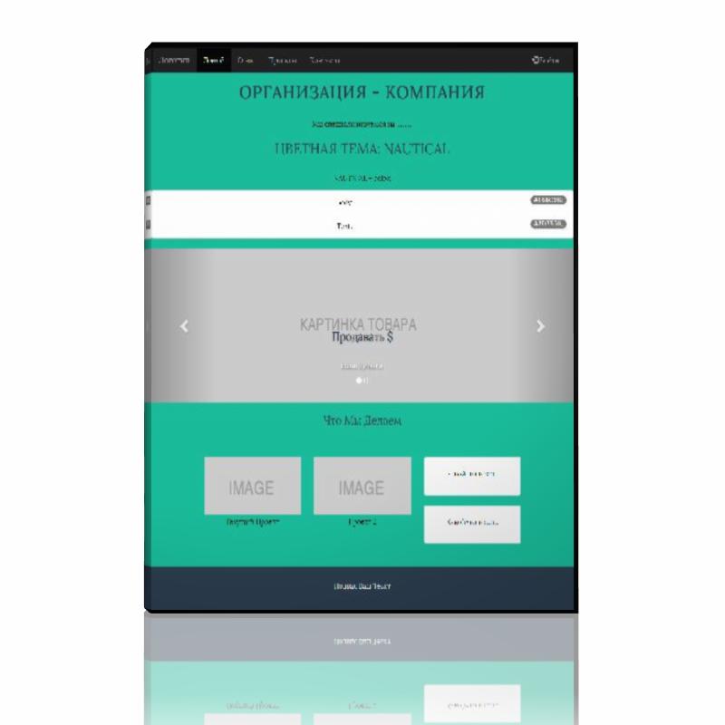 Сайт визитка дизайн цвет Nautical 2017 тренд Лендинг Одностраничник HTML Шаблон Bootstrap
