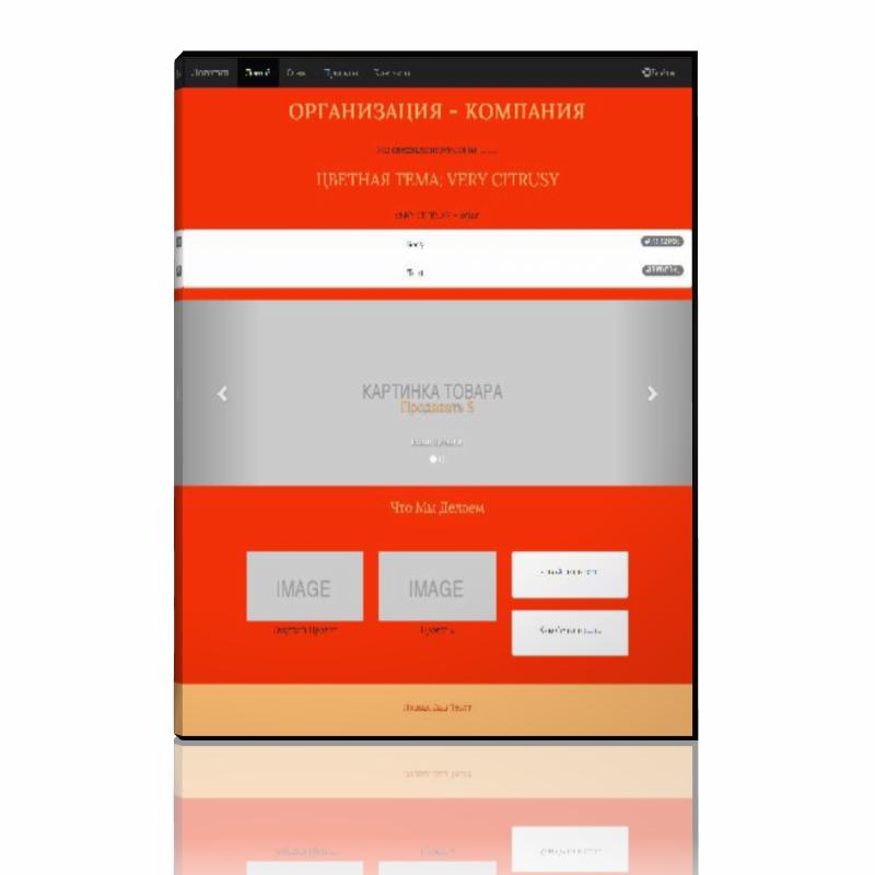 Сайт визитка дизайн цвет Красный Цитрус Лендинг Одностраничник HTML Шаблон Bootstrap