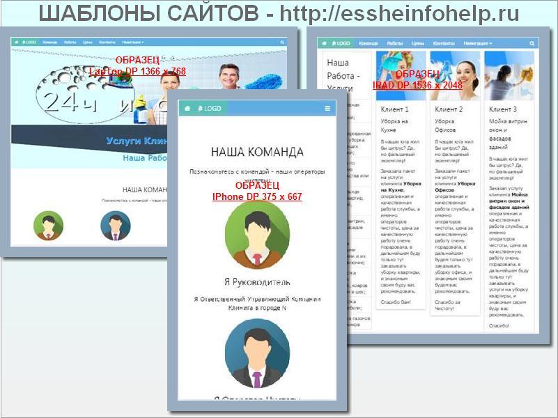 Сайт визитка шаблон html Шаблон Клининговой Компании