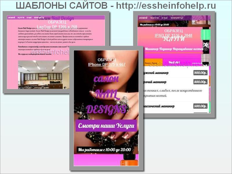 Сайт визитка услуги Шаблон адаптивная верстка