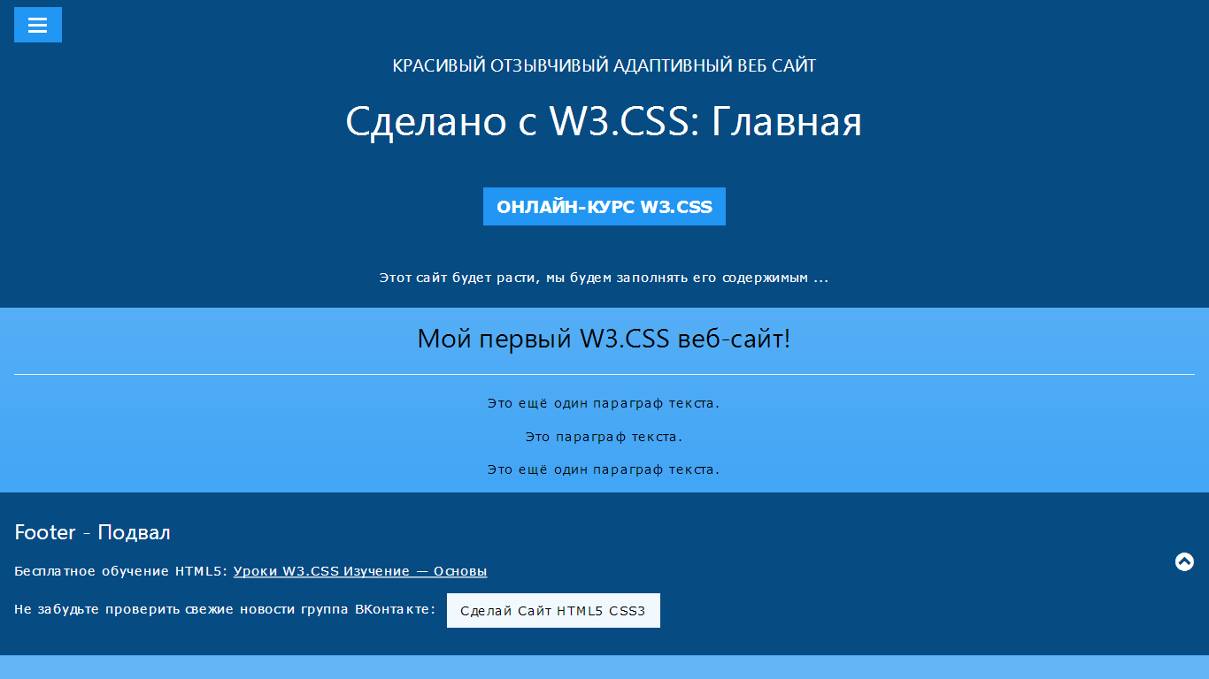 Адаптивный Шаблон HTML5 готовый Сайт Синего цвета