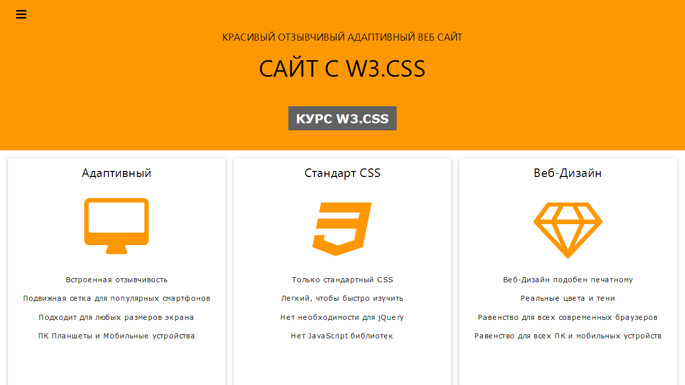Красивый Адаптивный Веб-сайт Шаблон html5 css3 цвет Оранжевый