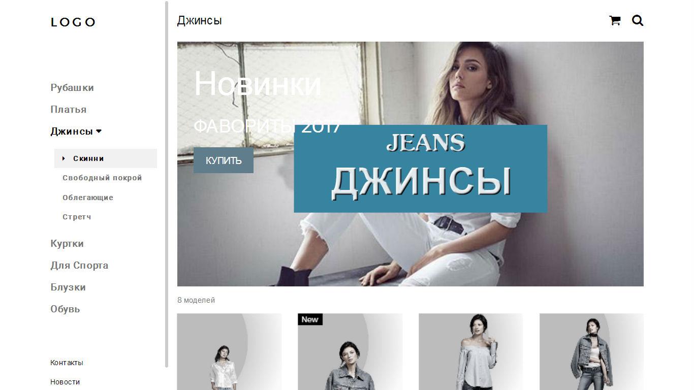 Купить Шаблон HTML5 CSS3 Интернет Магазина