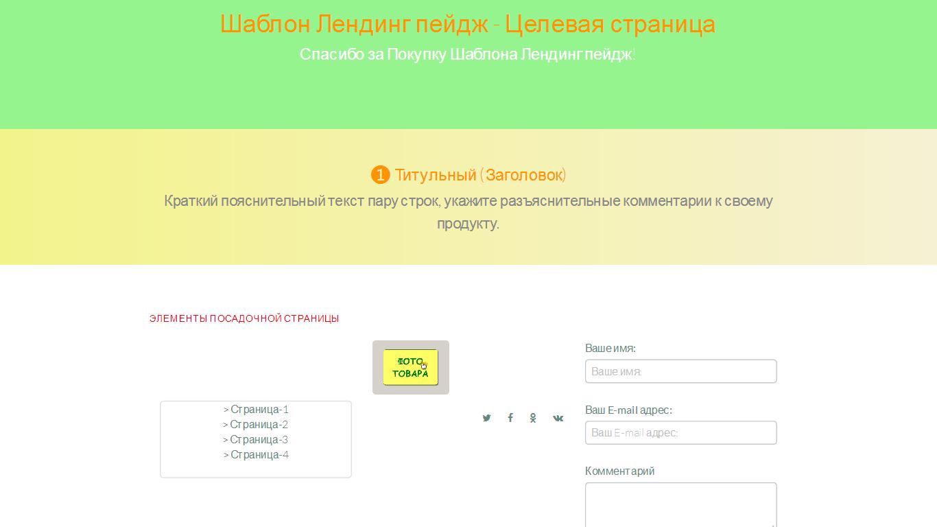 HTML5 лендинг