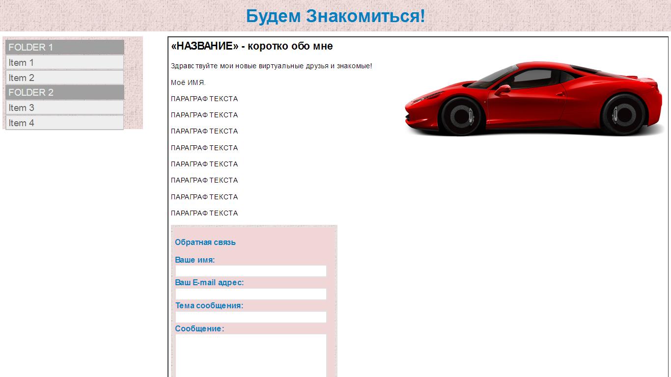 HTML5 готовый сайт Одностраничник