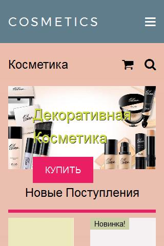 Шаблон сайта интернет магазина Косметика