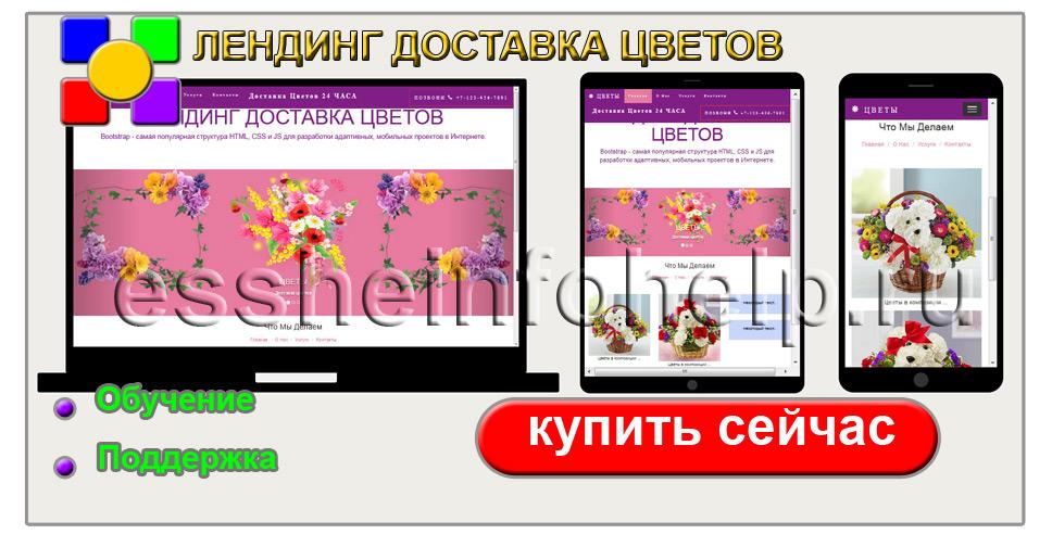 Доставка цветов лендинг пейдж