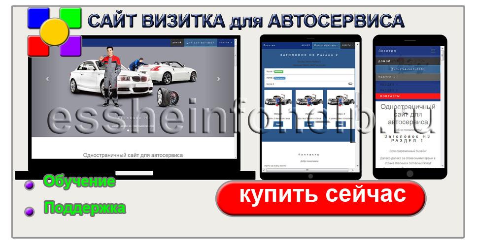 Шаблон сайта для автосервиса