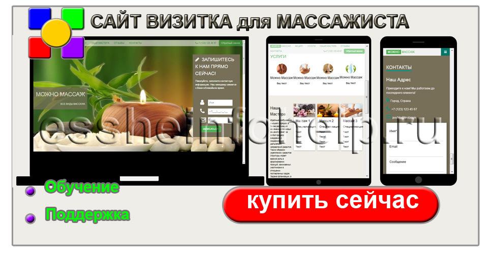 Продам шаблон для html страницы сайта