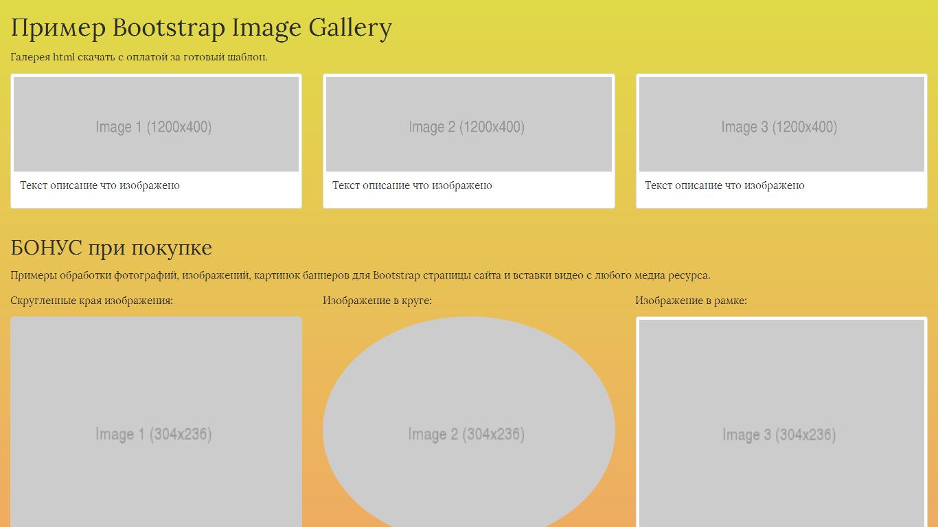 Bootstrap Шаблоны html5 сайты