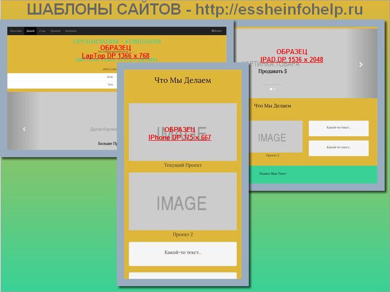 Одностраничник Купить html шаблоны Bootstrap 3