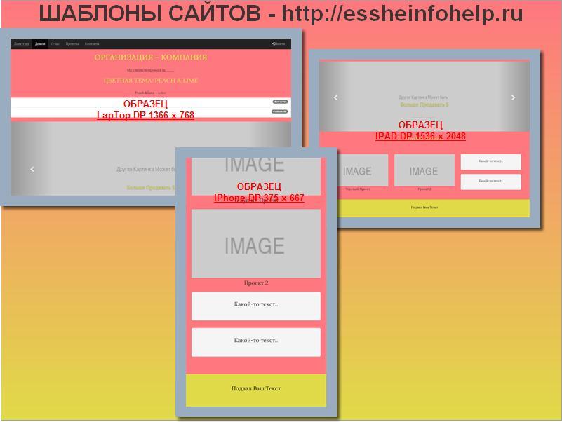Bootstrap шаблоны html5 Лендинг Шаблон Цвет
