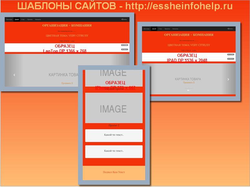 Bootstrap шаблон Landing page Красный цвет