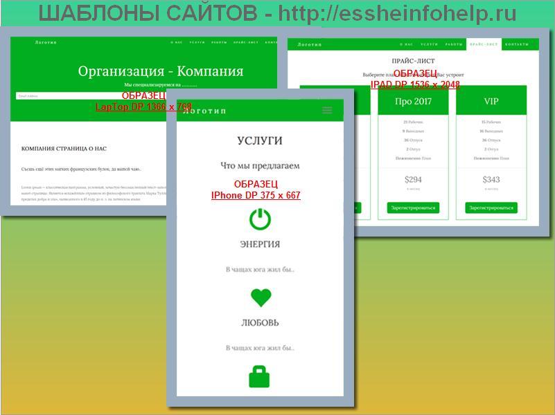 Bootstrap Шаблоны Сайтов Landing Page Зеленый