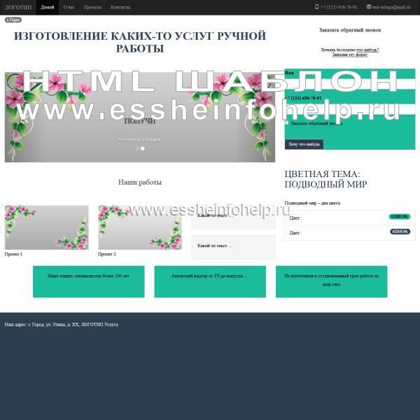 Шаблон для вашего сайта