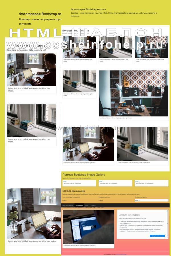 Пример галереи изображений для сайта на bootstrap 3 html5 шаблон - Каталог