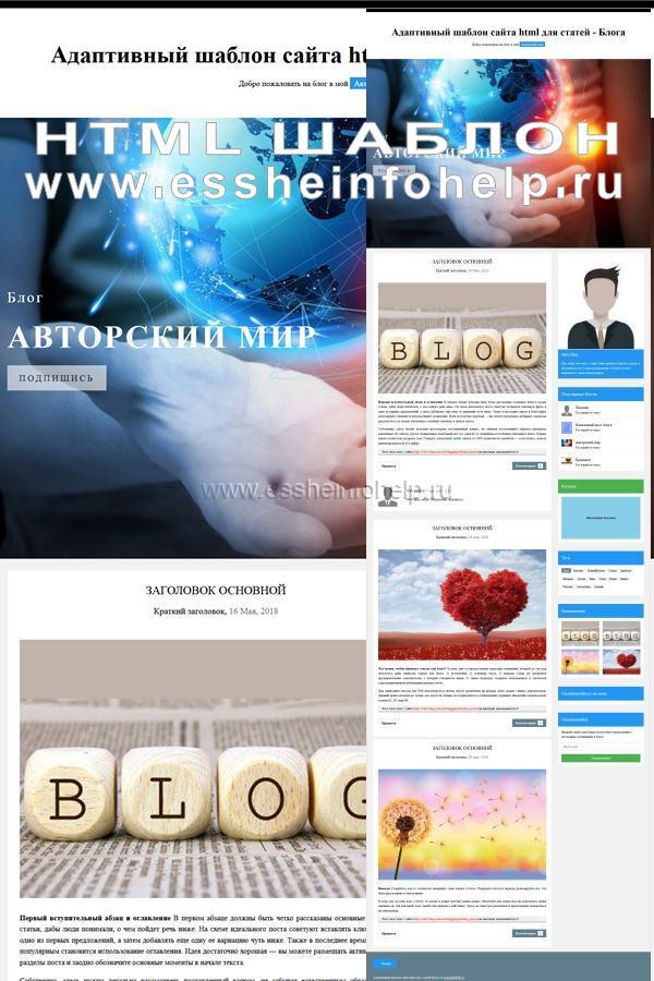 Адаптивный шаблон сайт html для статей блога