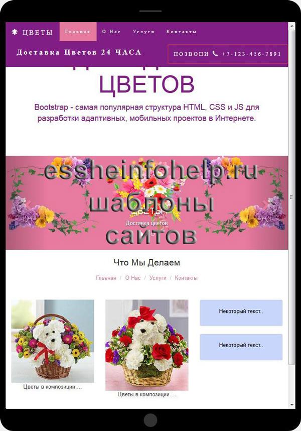 Шаблон html адаптивный дизайн сайт