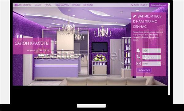 Шаблон сайта для салона красоты