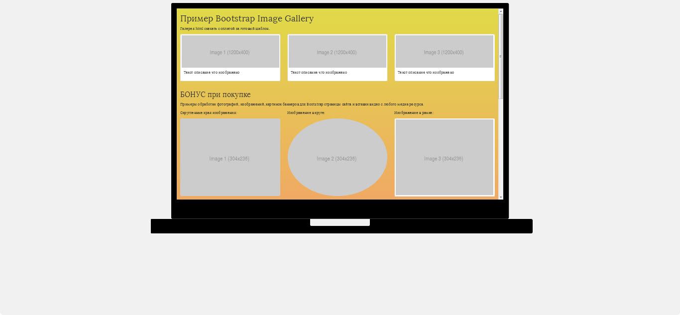 Шаблон простого сайта фотоальбома html5