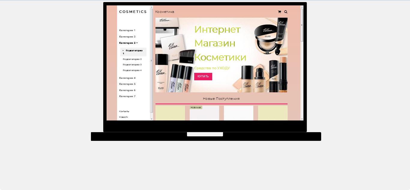 Шаблон сайта интернет магазина косметики