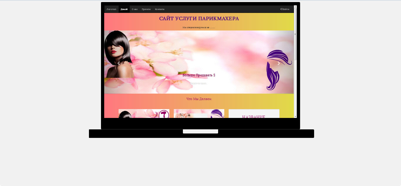 Сайт для парикмахера шаблон html