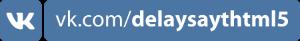 Группа ВКонтакте Создать Сайт Самому HTML CSS