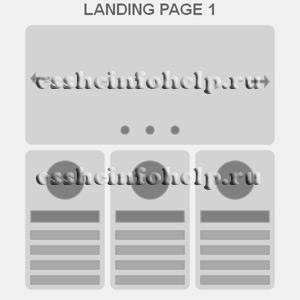 Лендинг пейдж по psd макету шаблон html5 css3