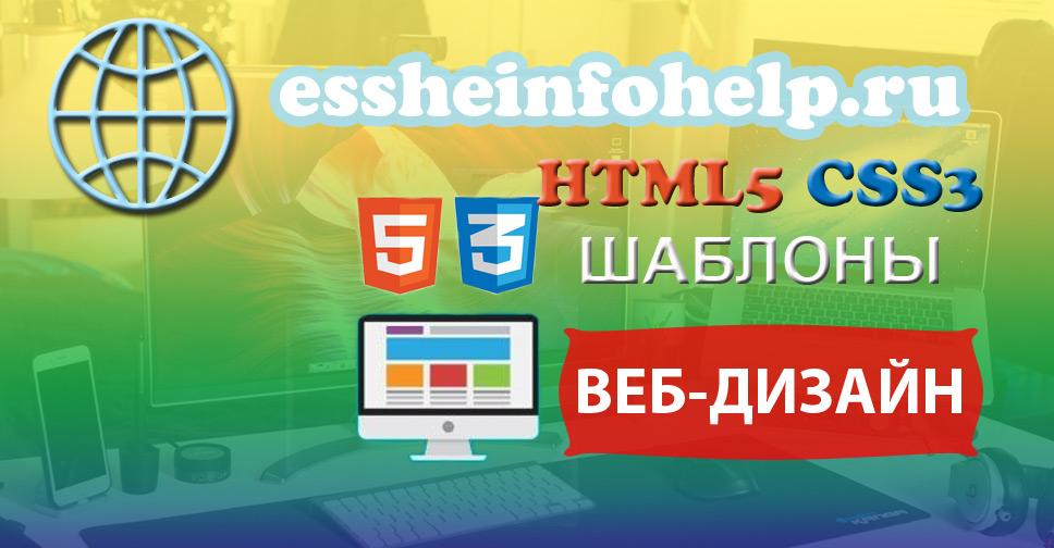 Адаптивный веб-дизайн шаблоны для сайта