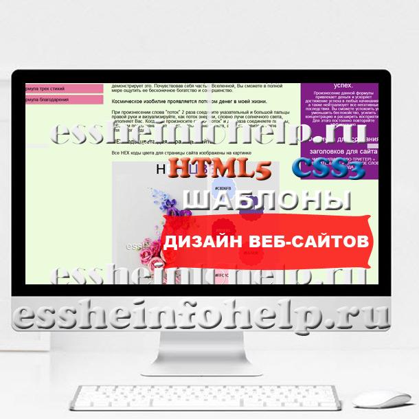 Адаптивные шаблоны сайтов html5 css3