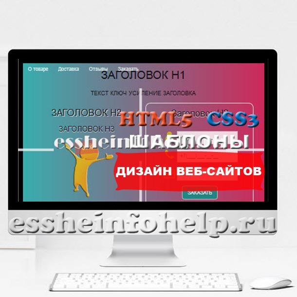 Сайт лендинг пример