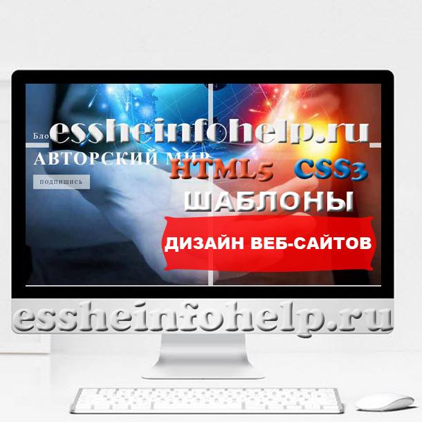 Одностраничный сайт для интернет блогера html шаблон