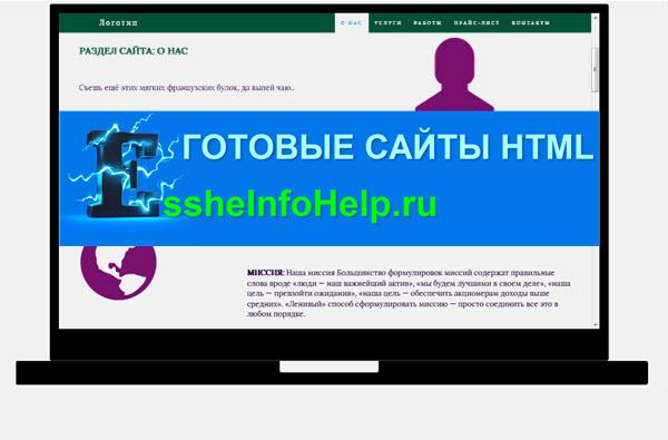 Несложные шаблоны сайта на русском языке