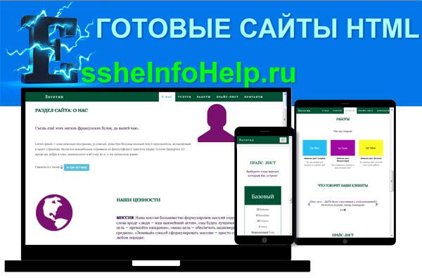 Несложные шаблоны сайта html на русском языке